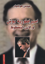 James H. Hatfield Imbaraturîya Bush au al-Ibn al-mahzuz