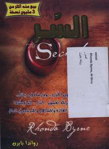 Rhonda Byrne As-Sirru